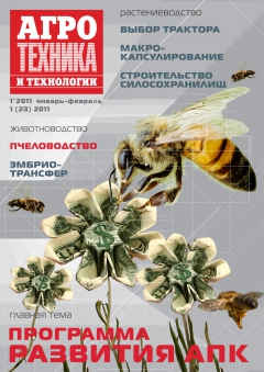 Журнал «Агротехника итехнологии» №1, январь-февраль 2011