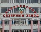 «КДВ групп» купила сахарный завод