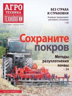 Агротехника и технологии. №02, март 2019