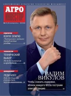 Журнал «Агроинвестор» №3, апрель 2008