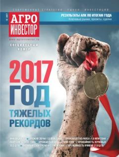 Журнал «Агроинвестор» №12, декабрь 2017