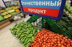 Итоги четырех лет продовольственного эмбарго