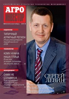 Журнал «Агроинвестор» №9, сентябрь 2010