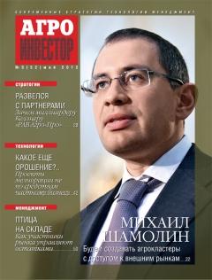Журнал «Агроинвестор» №5, май 2012