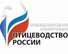 VIМеждународная конференция «Птицеводство России»