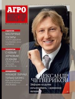 Журнал «Агроинвестор» №6, июль 2008