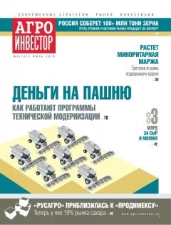 Журнал «Агроинвестор» №6, июнь 2016