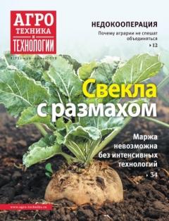 Агротехника и технологии. №03, май 2019