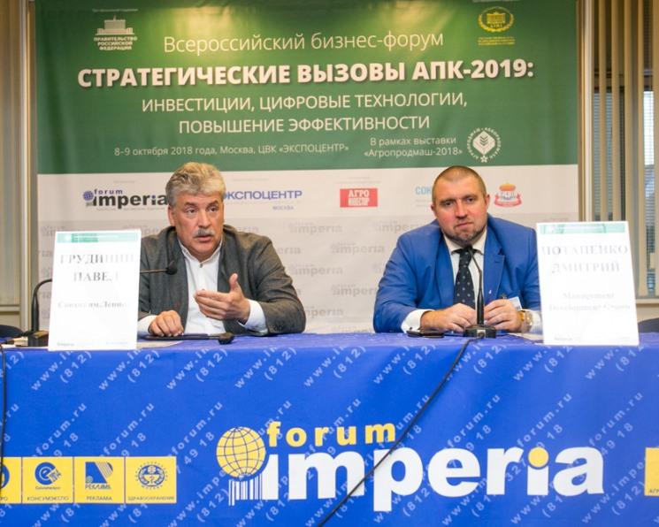 В Москве обсудили стратегические вызовы АПК
