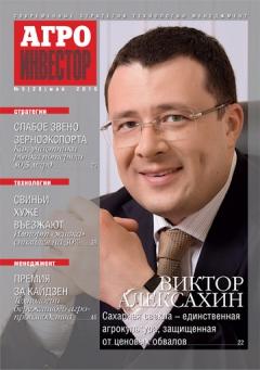 Журнал «Агроинвестор» №5, май 2010