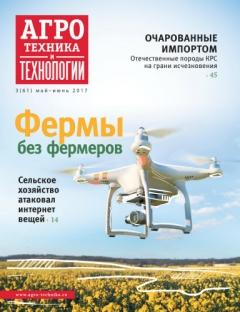 Журнал «Агротехника и технологии» №3, май-июнь 2017