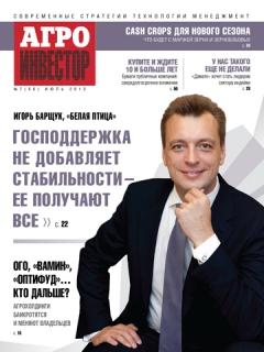 Журнал «Агроинвестор» №7, июль 2013