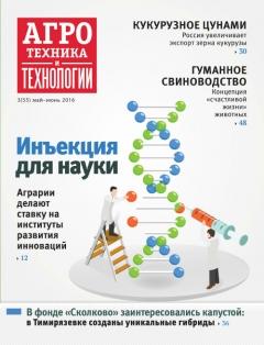 Журнал «Агротехника итехнологии» №3, май-июнь 2016