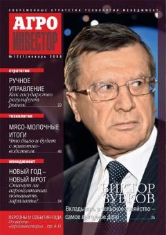 Журнал «Агроинвестор» №1, январь 2009