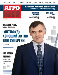 Журнал «Агроинвестор» №11, ноябрь 2013