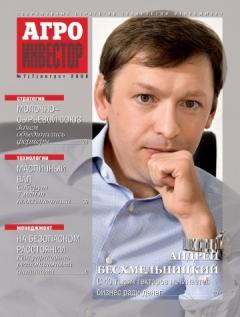 Журнал «Агроинвестор» №7, август 2008