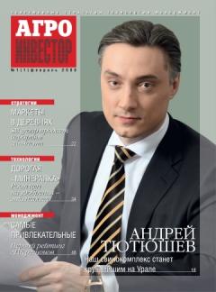 Журнал «Агроинвестор» №1, февраль 2008