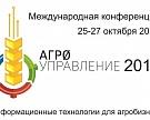 VI-я Международная конференция «Агроуправление-2017»— вБелгороде!