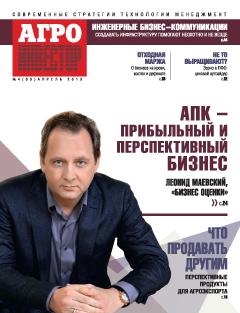 Журнал «Агроинвестор» №4, апрель 2013