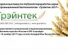 Глубокая переработка зерна ипромышленная биотехнология— вцентре внимания наФоруме «Грэйнтек-2017»