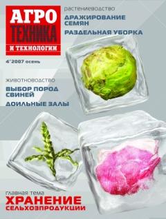 Журнал «Агротехника и технологии» №4, сентябрь-ноябрь 2007