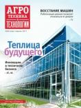 Агротехника и технологии. №2, март 2017