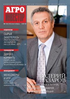 Журнал «Агроинвестор» №10, октябрь 2010