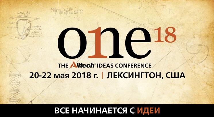 Партнерский материал: ONE: Конференция Идей Alltech 2018