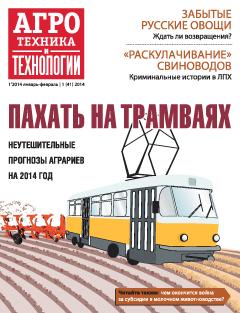 Журнал «Агротехника итехнологии» №1, январь-февраль 2014