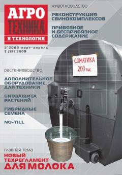 Журнал «Агротехника и технологии» №2, март-апрель 2009