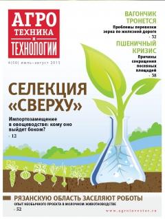 Журнал «Агротехника и технологии» №4, июль-август 2015