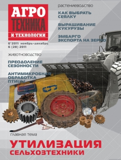 Журнал «Агротехника и технологии» №6, ноябрь-декабрь 2011