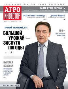Журнал «Агроинвестор» №11, ноябрь 2014
