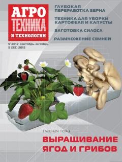 Журнал «Агротехника и технологии» №5, сентябрь-октябрь 2012