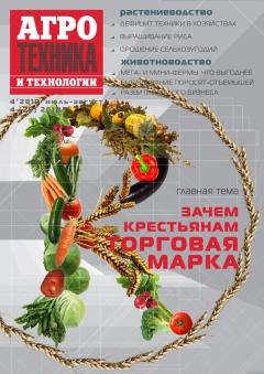Журнал «Агротехника итехнологии» №4, июль-август 2010