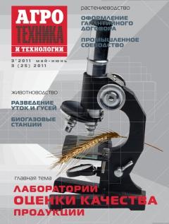 Журнал «Агротехника итехнологии» №3, май-июнь 2011