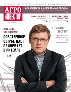 Журнал «Агроинвестор» №1, январь 2014