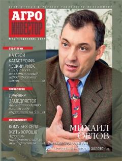 Журнал «Агроинвестор» №12, декабрь 2011