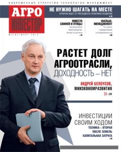 Журнал «Агроинвестор» №3, март 2013