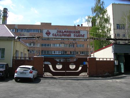 №6— «Знаменский сахарный завод»