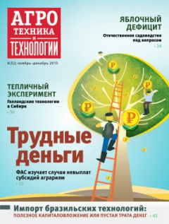Журнал «Агротехника итехнологии» №6, ноябрь-декабрь 2015