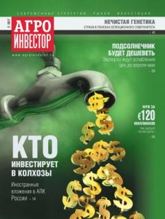 Журнал «Агроинвестор» №2, февраль 2017