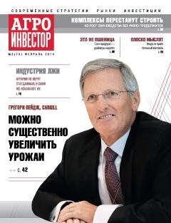 Журнал «Агроинвестор» №2, февраль 2014