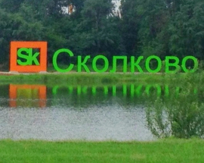 Фонд «Сколково» начал прием заявок на стартапы в АПК