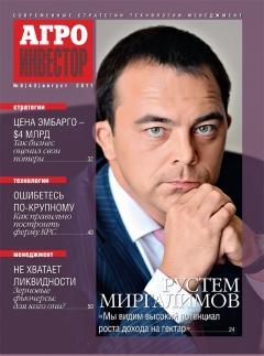 Журнал «Агроинвестор» №8, август 2011
