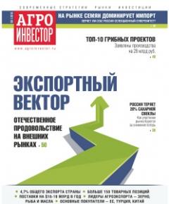 Журнал «Агроинвестор» №9, сентябрь 2016