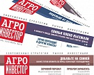 Агрохолдингу Valinor придется заплатить 650 млн рублей