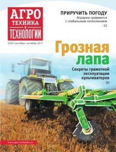 Журнал «Агротехника и технологии» №05, сентябрь-октябрь 2017