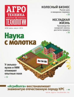 Журнал «Агротехника и технологии» №4, июль-август 2016