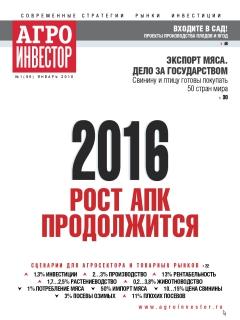 Журнал «Агроинвестор» №1, январь 2016